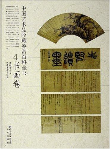 中國藝術品收藏鑒賞百科全書(書畫卷)(精)