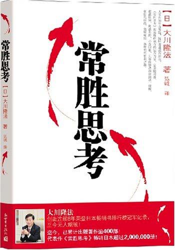 常胜思考(连续8年荣登日本畅销书排行榜冠军记录)