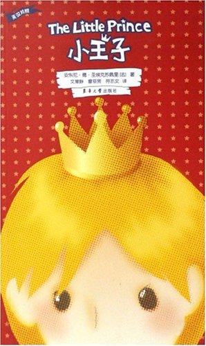 小说 名著  小说 名著 正版书籍 商城 满38包邮; [商城正版]小王子