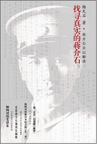 找寻真实的蒋介石(蒋介石日记解读,套装全2册)