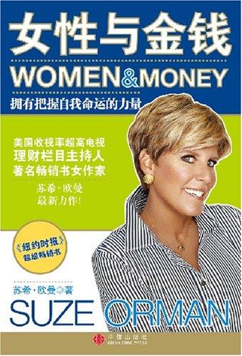 女性与金钱:拥有把握命运的力量