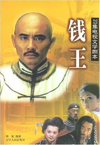錢王(電視劇本)