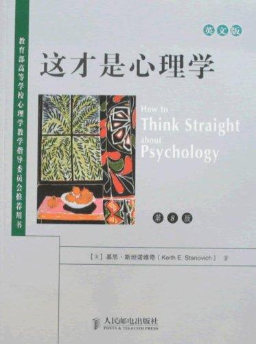 这才是心理学(英文版)(第8版)