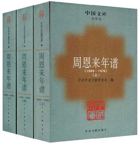 周恩來年譜(1949-1976上中下史學類)/中國文庫