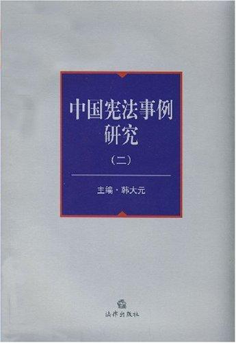 中国宪法事例研究(二)