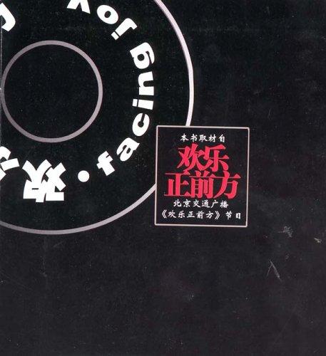 歡樂正前方(圖書+CD精華版)