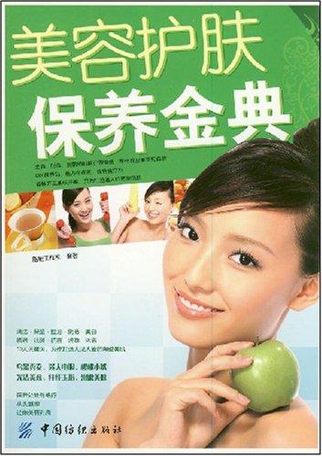 美容护肤保养金典