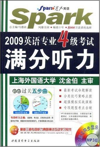 2009英语专业4级考试满分听力