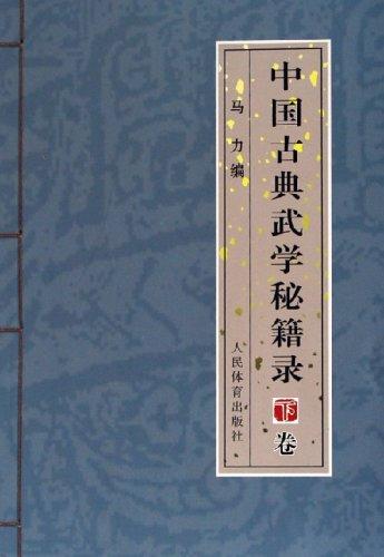 中國古典武學秘籍錄(下)