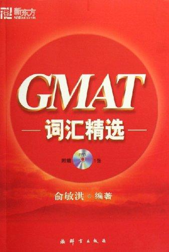 GMAT词汇精选(附光盘)