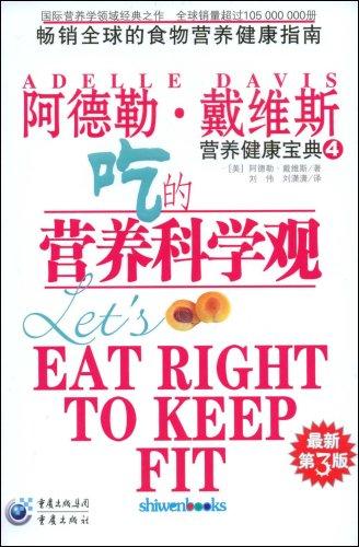 吃的营养科学观(唯一畅销中国大陆10年的营养健康经典)