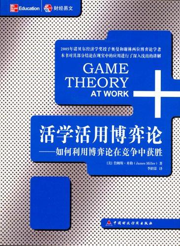 活學活用博弈論:如何利用博弈論在競争中獲勝