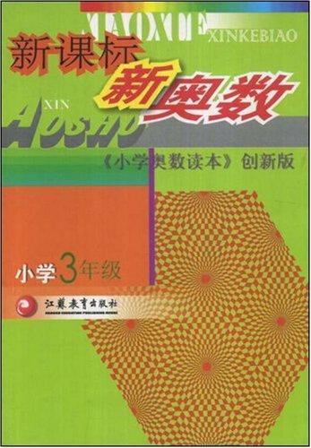 新課标新奧數(小學3年級小學奧數讀本創新版)