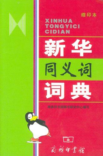 新华同义词词典(缩印本)