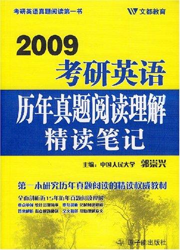 2009考研英語曆年真題閱讀理解精讀筆記