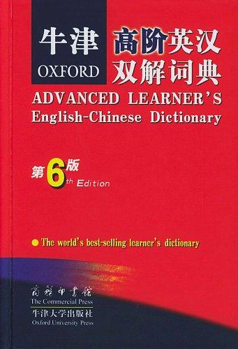 牛津高阶英汉双解词典(第6版)(精装)