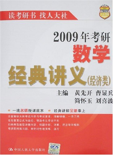 2009年考研数学经典讲义(经济类)