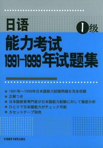 日语能力考试1991-1999年试题集(1级)