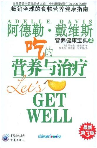 吃的营养与治疗(唯一畅销中国大陆10年的营养健康经典)