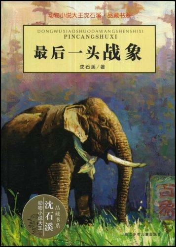 动物小说大王沈石溪·品藏书系-最后一头战象