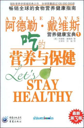 吃的营养与保健(唯一畅销中国大陆10年的营养健康经典)
