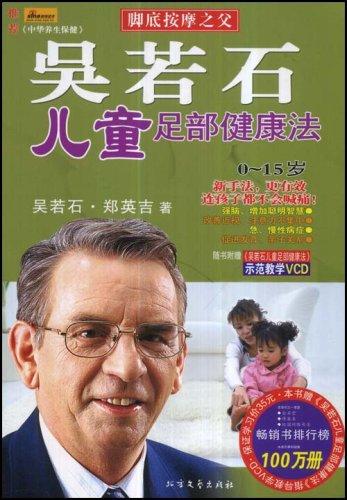 吴若石儿童足部健康法(附盘)+多功能按摩棒