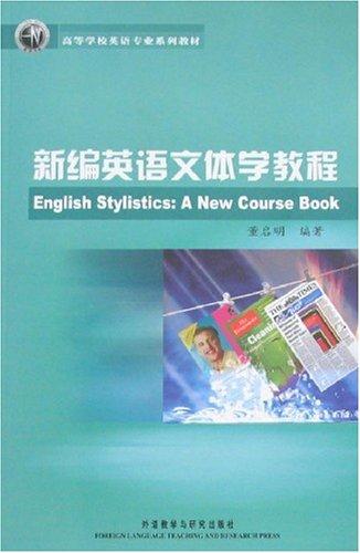 新编英语文体学教程课后答案