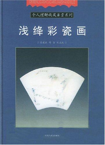 浅绛彩瓷画(精)/个人理财收藏鉴赏系列