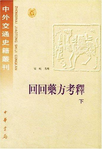 回回药方考释(上下)/中外交通史籍丛刊