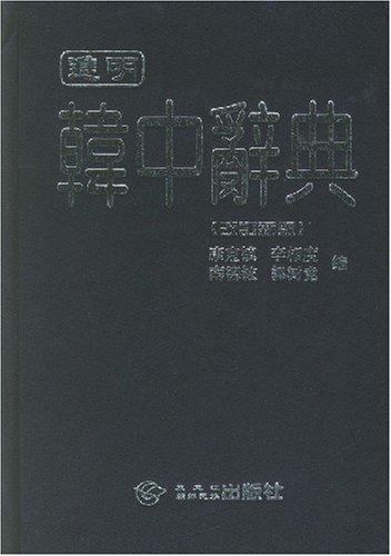 进明韩中辞典(改订新版)(精)