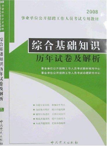 (附卡)综合基础知识历年试卷及解析-2008事业单位公开招聘工作人