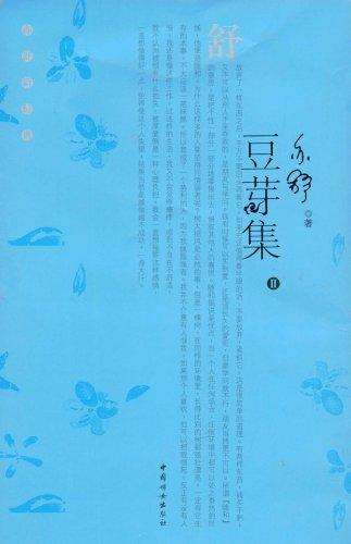 豆芽集Ⅱ(亦舒)封面图片