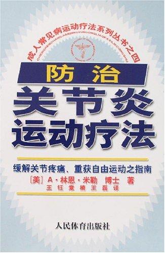 成人常见病运动疗法系列丛书之四-防治关节炎运动疗法