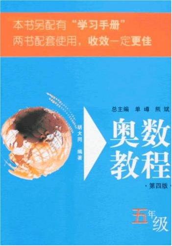奥数教程(五年级)(第四版)