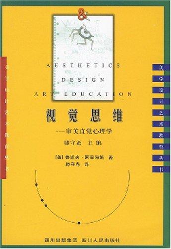 视觉思维(审美直觉心理学)/美学设计艺术教育丛书