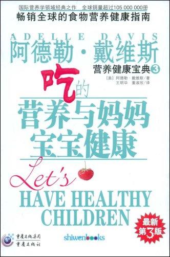 吃的营养与妈妈宝宝健康(唯一畅销中国大陆10年的营养健康经典)