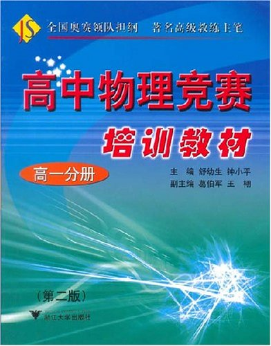 高中物理竞赛培训教材(高1分册)