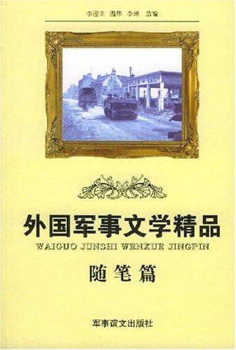外国军事文学精品(随笔篇)