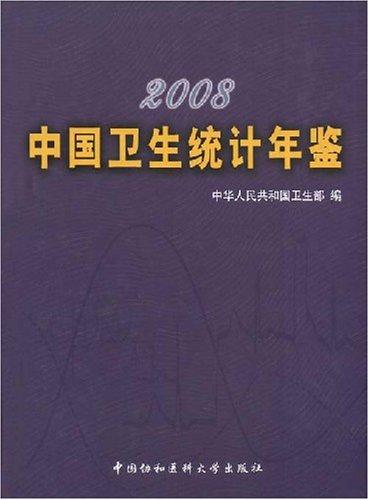 2008中国卫生统计年鉴(精)