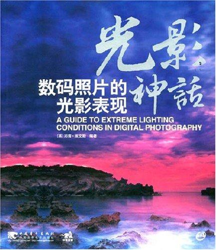 光影神话数码照片的光影表现