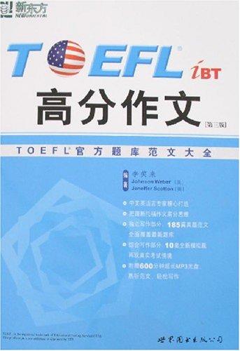 TOEFL iBT高分作文(附光盘)