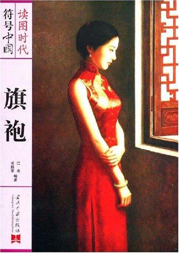 读图时代符号中国--旗袍