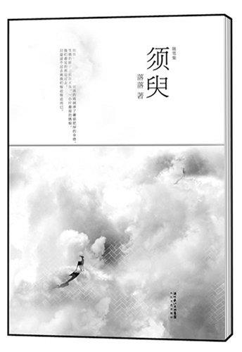 """須臾(繼《不朽》後,""""校園女王""""落落首部随筆圖文集)"""