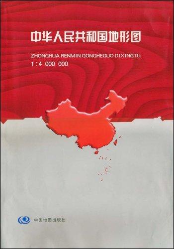 中华人民共和国地形图(1:4000000)