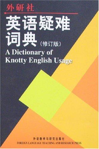 英语疑难词典(修订版)