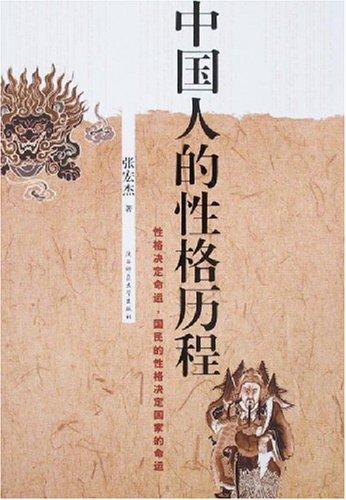 中国人的性格_中国人的性格历程_张宏杰_txt下载 _一博书库