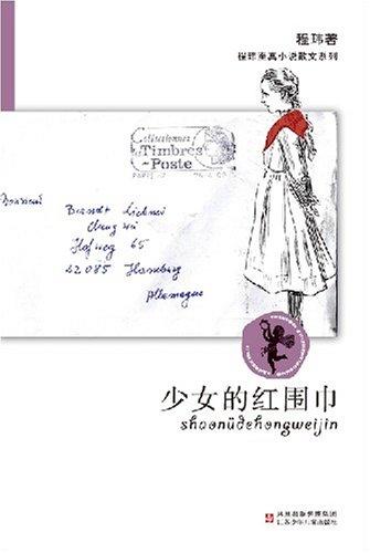 少女的红围巾/程玮至真小说散文系列