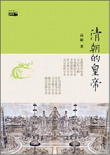 清朝的皇帝(套装上下册)