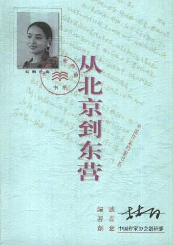 从北京到东营/中国作家档案书系