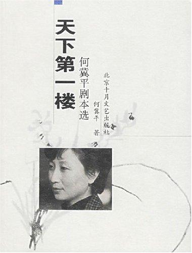 天下第一楼(何冀平剧本选)